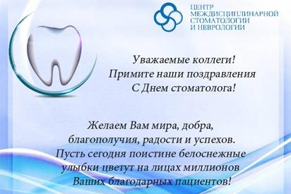 Прикольные поздравления с днем стоматолога коллегам